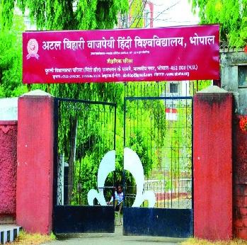 Atal BihariVajpayee Hindi Vishwavidyalaya