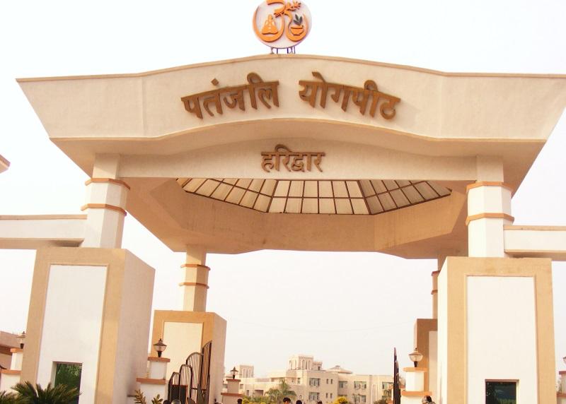 University of Patanjali for Ayurveda
