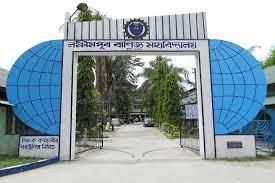 Lakhimpur Commerce College