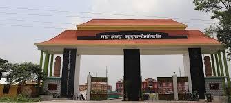Bodoland University,Assam